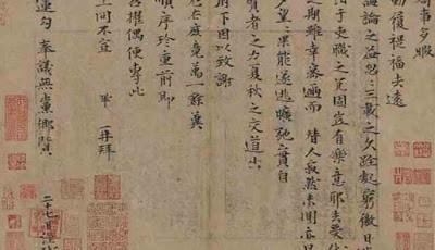 Surat Kuno seharga ratusan miliar